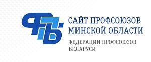 Федерация профсоюзов Минской области